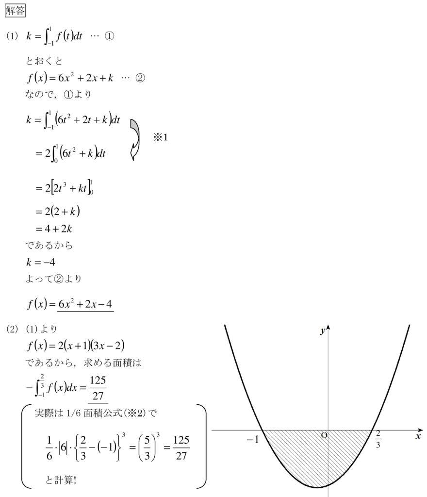 関数 偶 積分 奇 関数